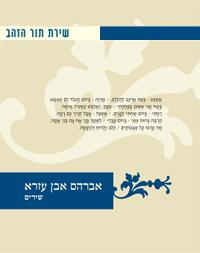 כריכת הספר אברהם אבן עזר - שירים