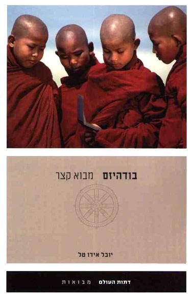 עטיפת הספר בודהיזם, מבוא קצר